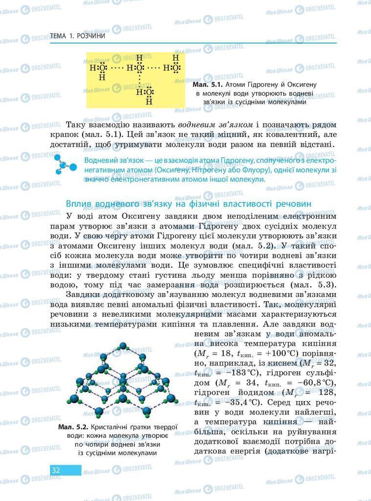 Підручники Хімія 9 клас сторінка  32