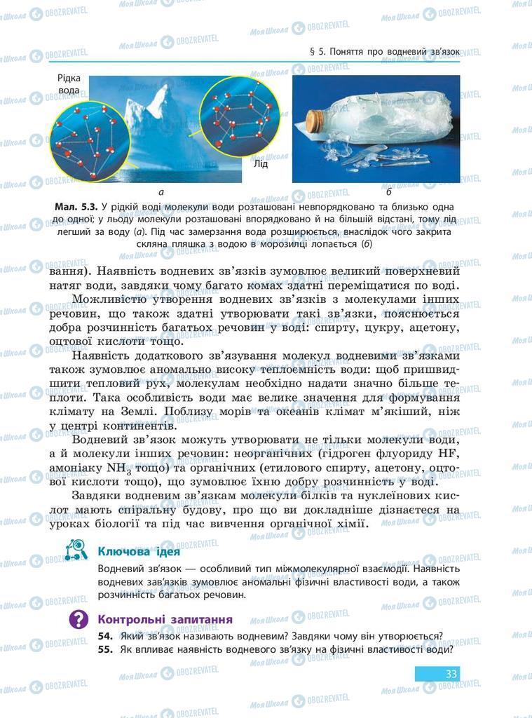 Підручники Хімія 9 клас сторінка 33