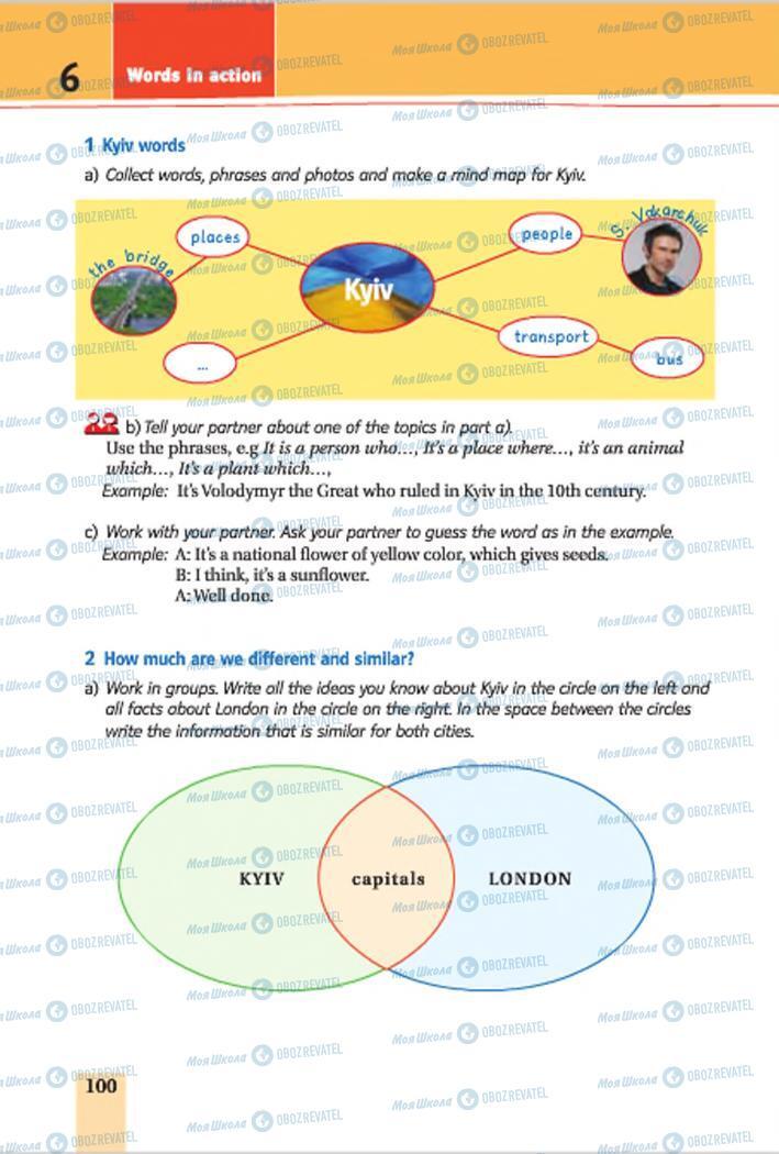 Учебники Английский язык 7 класс страница 100