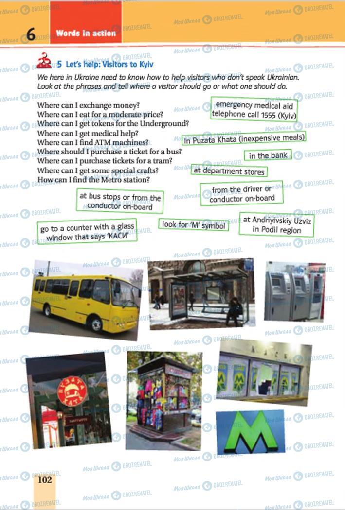 Учебники Английский язык 7 класс страница 102