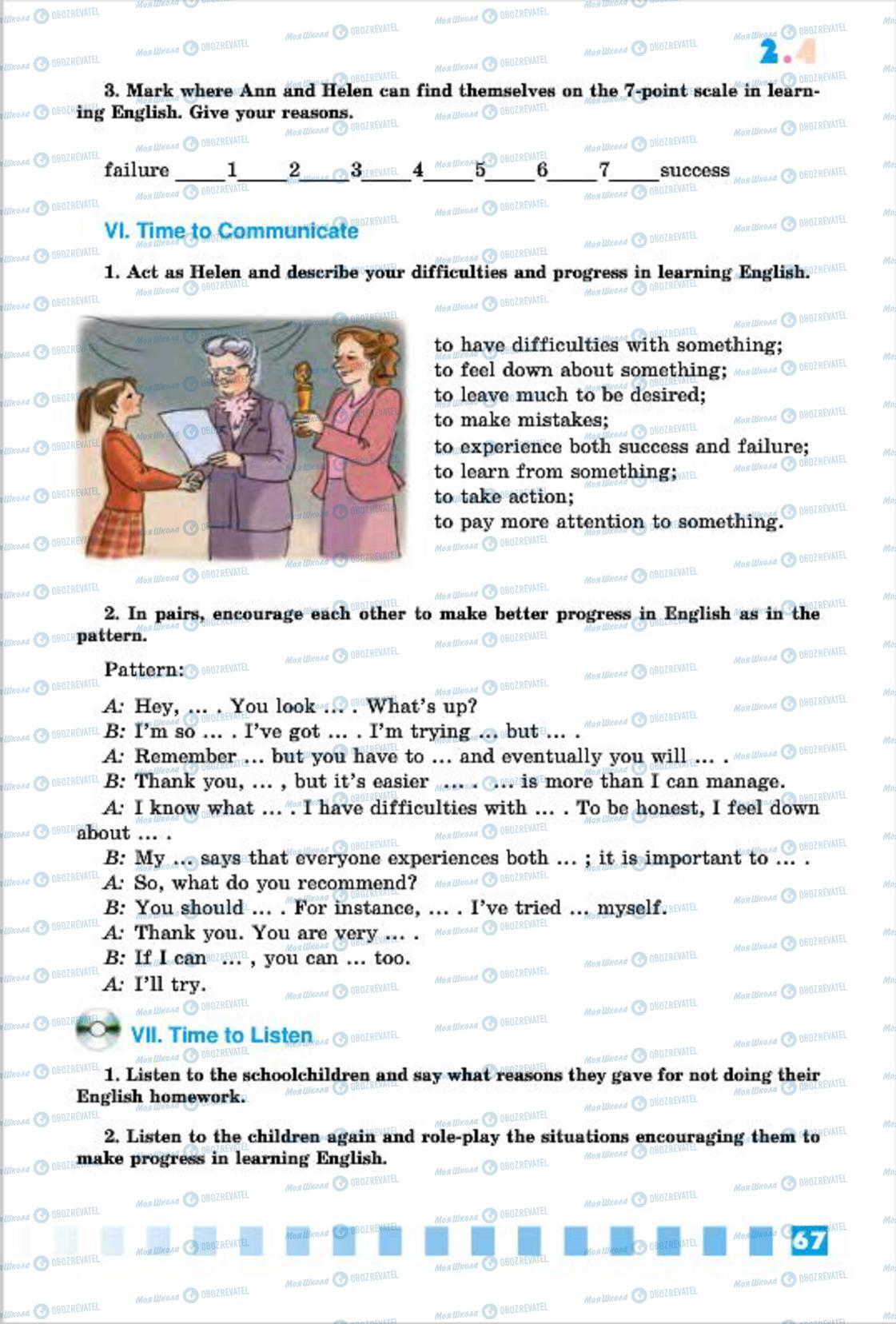 Підручники Англійська мова 7 клас сторінка 67