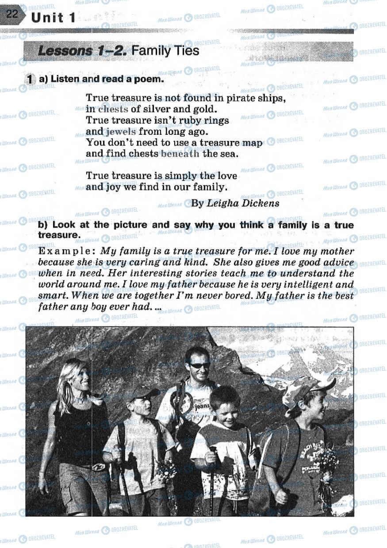 Підручники Англійська мова 7 клас сторінка  22