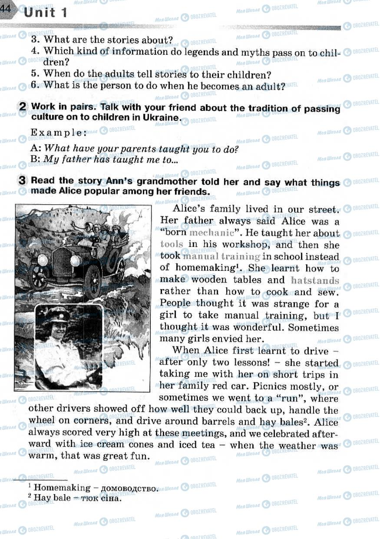Підручники Англійська мова 7 клас сторінка 44