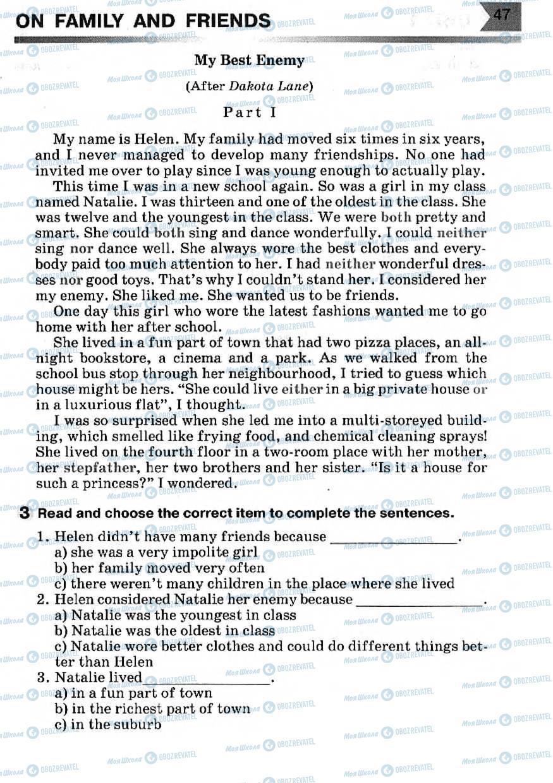 Підручники Англійська мова 7 клас сторінка 47