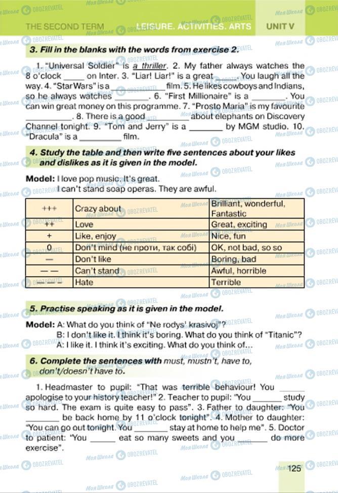 Учебники Английский язык 7 класс страница 125