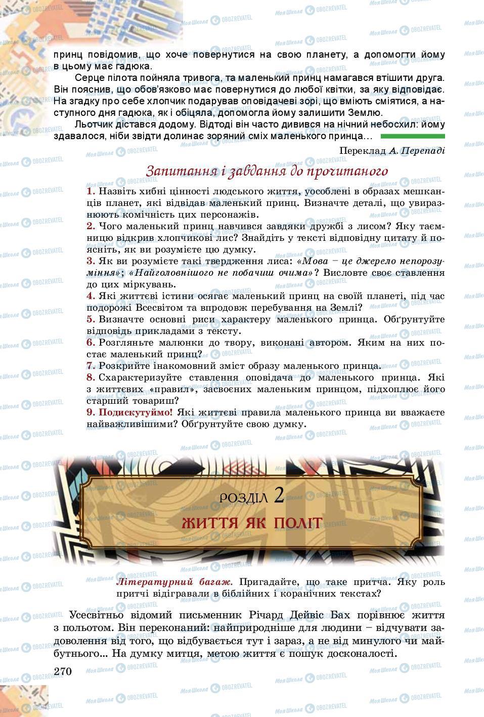 Підручники Зарубіжна література 8 клас сторінка  270