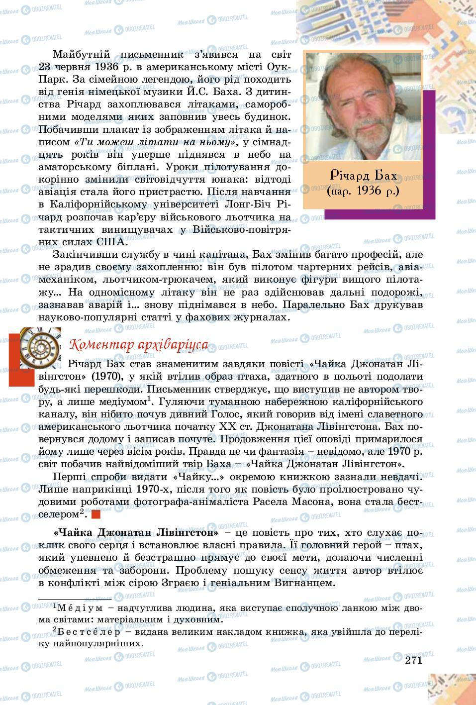 Учебники Зарубежная литература 8 класс страница  271