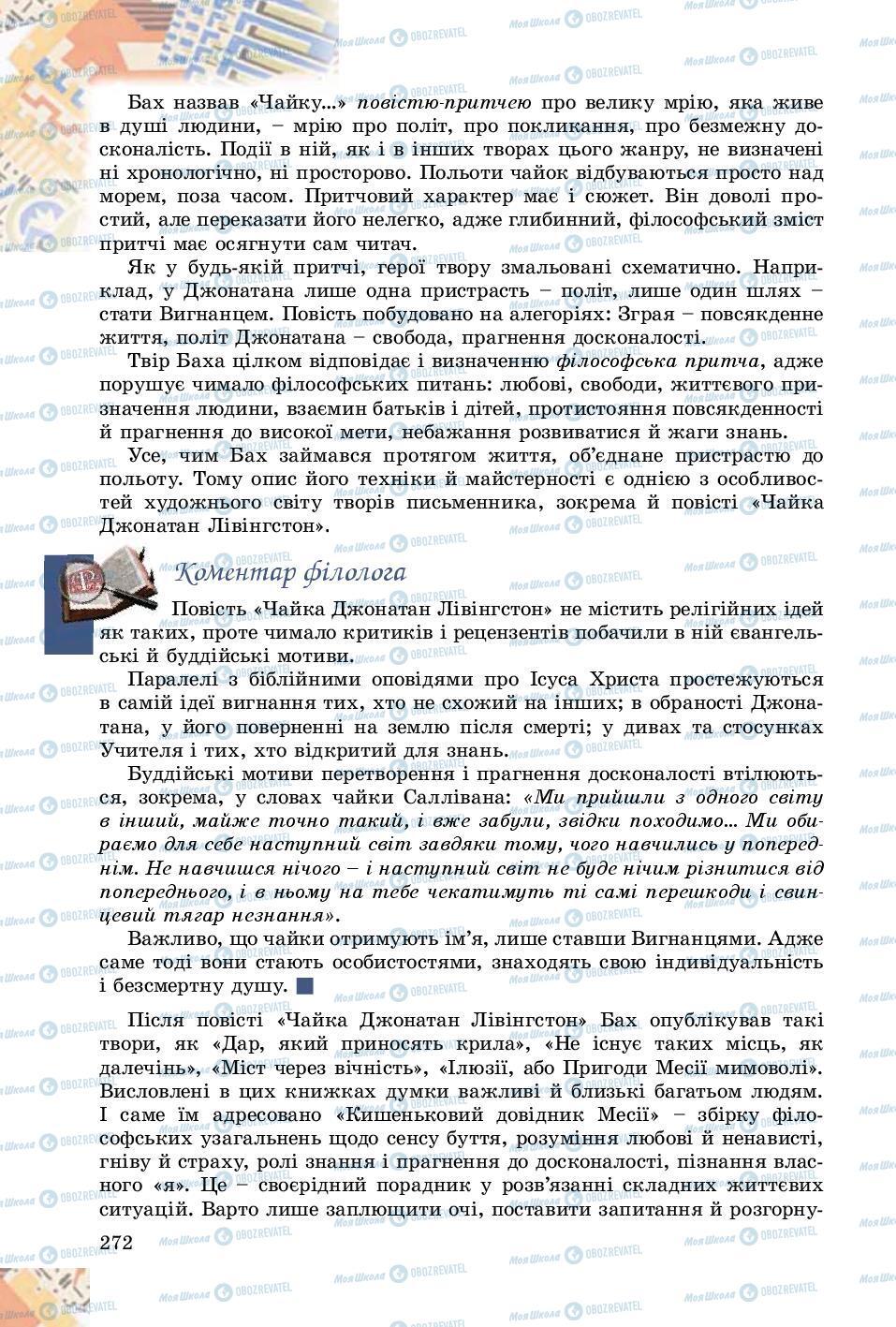 Учебники Зарубежная литература 8 класс страница 272
