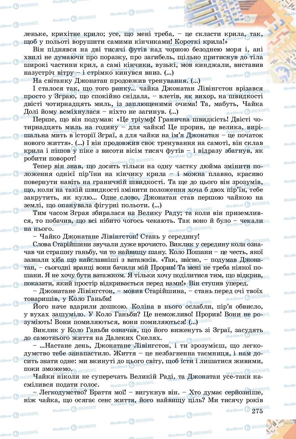 Учебники Зарубежная литература 8 класс страница 275