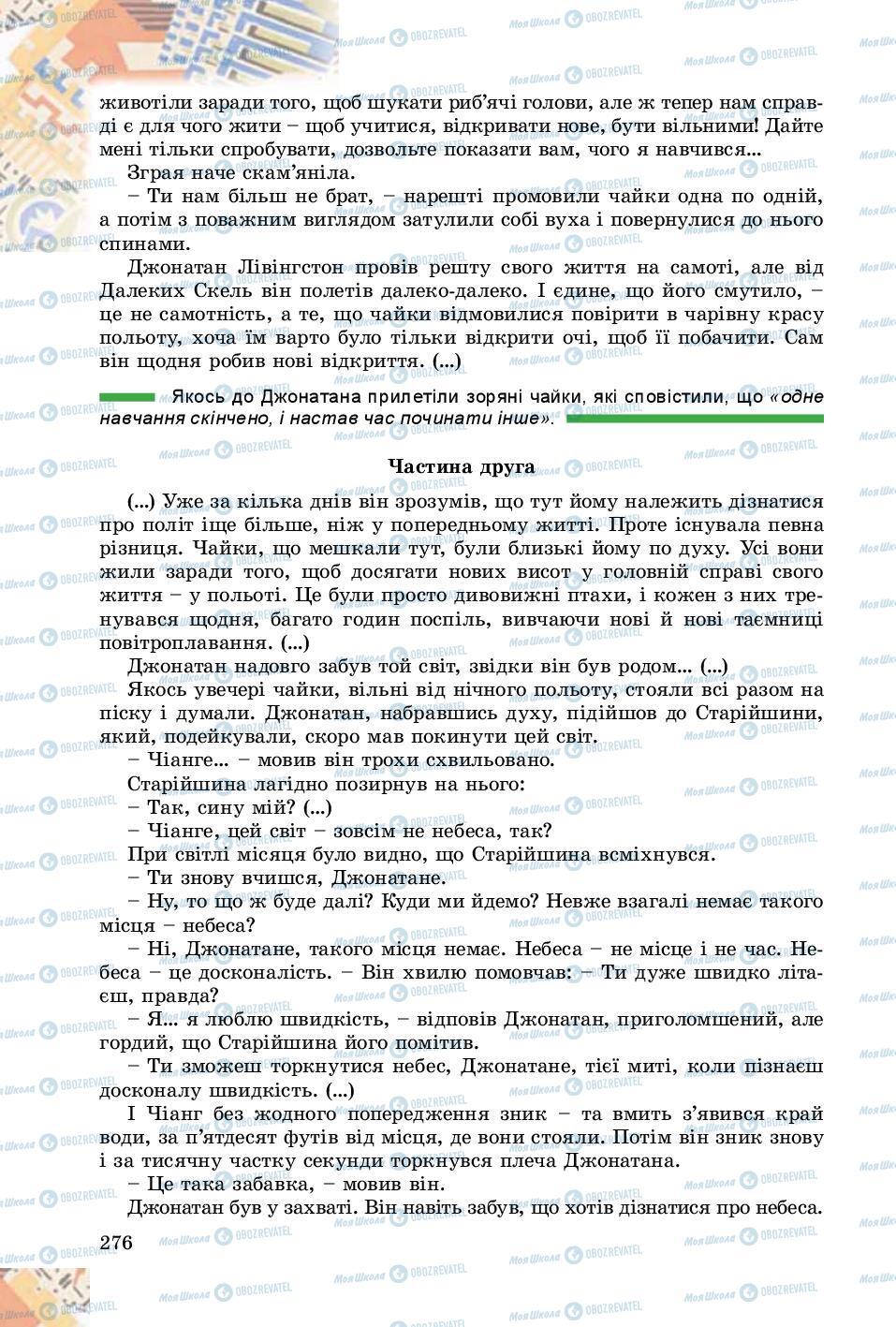 Учебники Зарубежная литература 8 класс страница 276