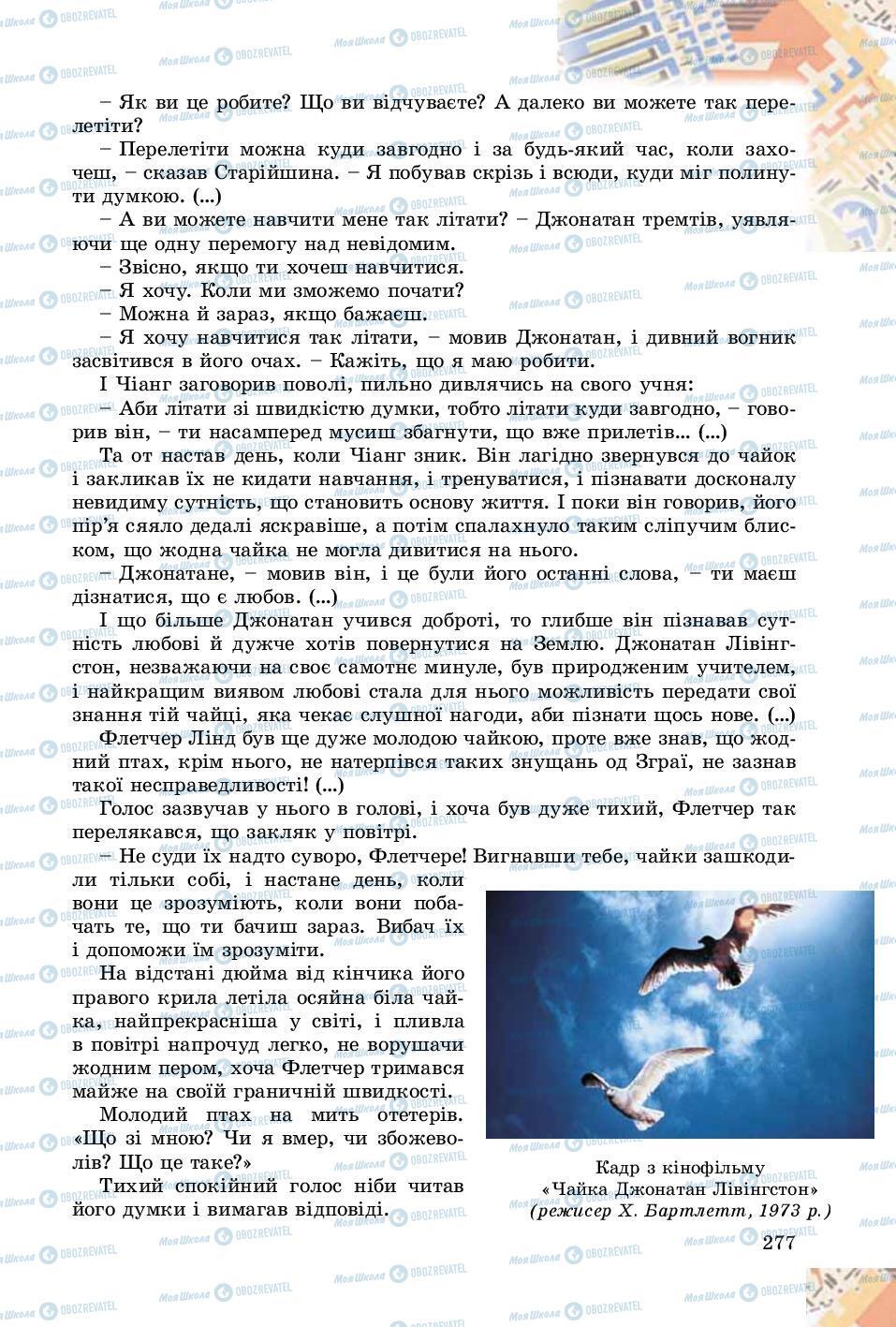 Учебники Зарубежная литература 8 класс страница 277