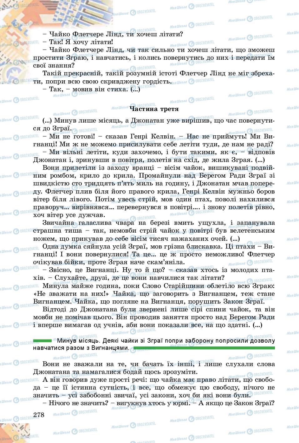 Учебники Зарубежная литература 8 класс страница 278
