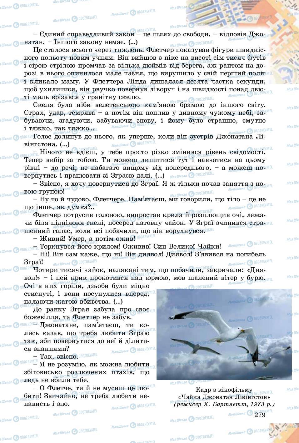 Учебники Зарубежная литература 8 класс страница 279