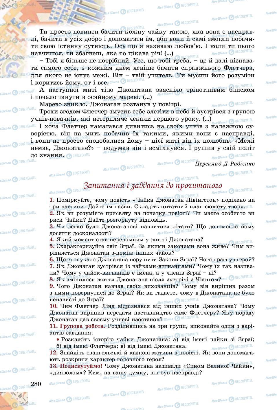 Учебники Зарубежная литература 8 класс страница 280
