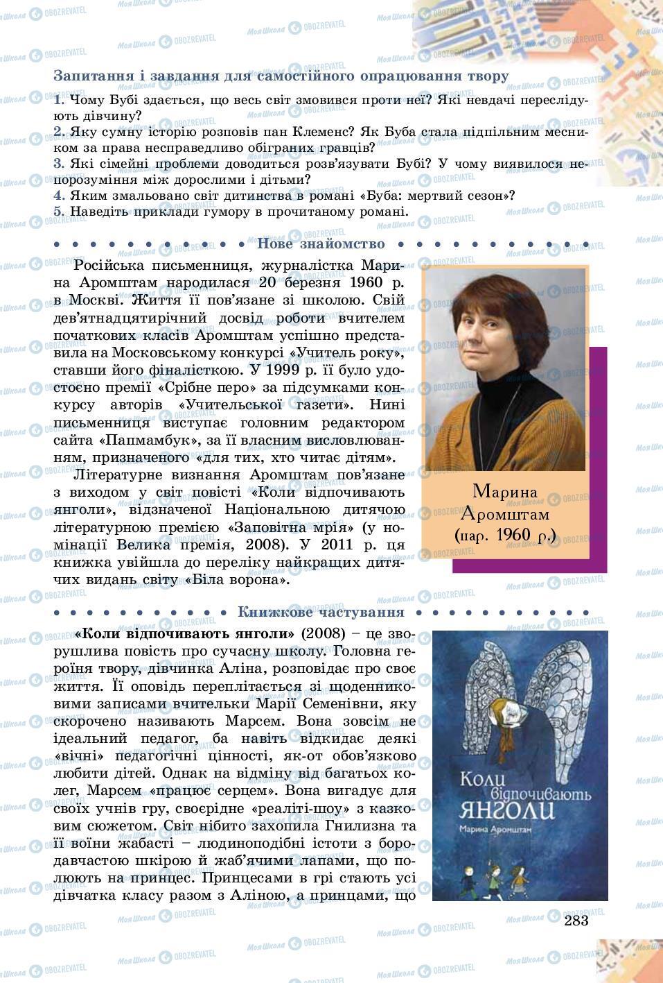 Учебники Зарубежная литература 8 класс страница 283