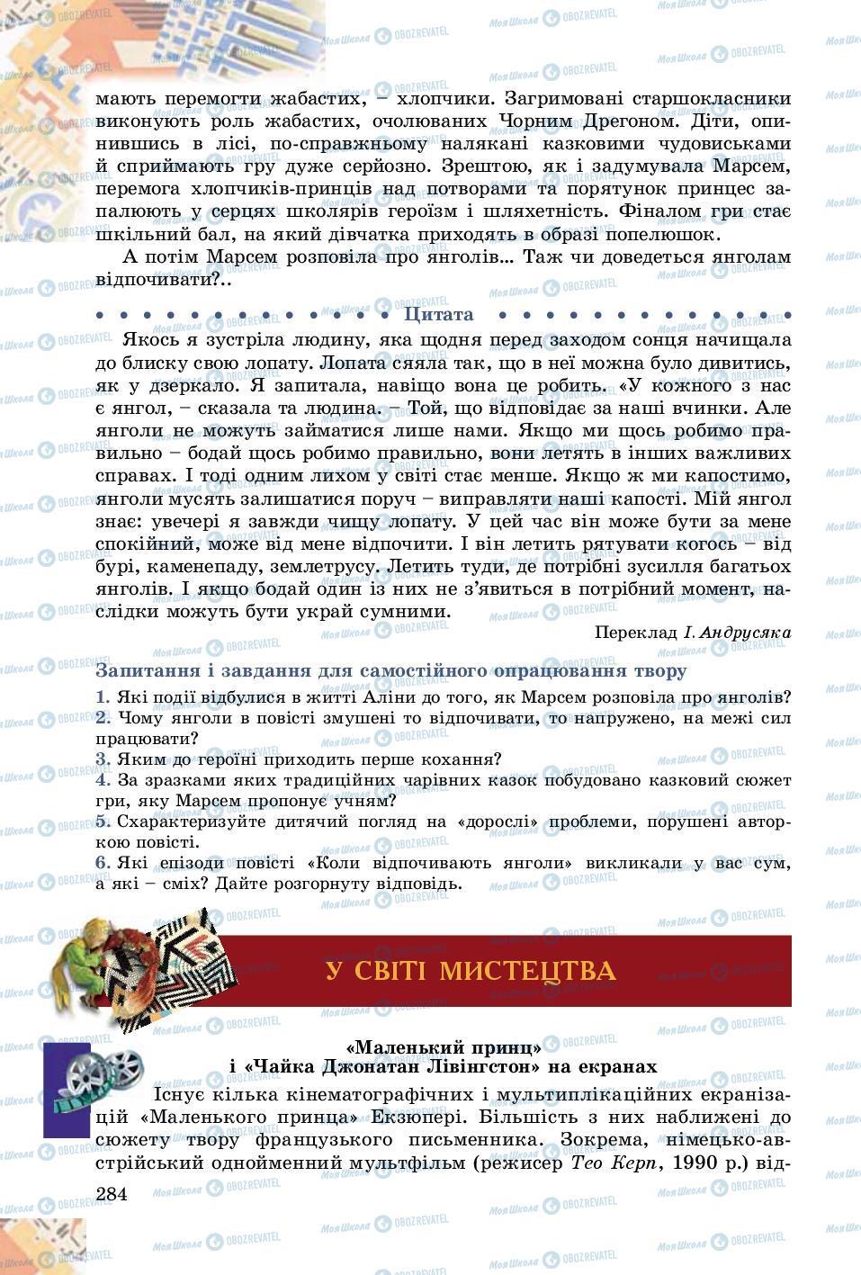Учебники Зарубежная литература 8 класс страница 284