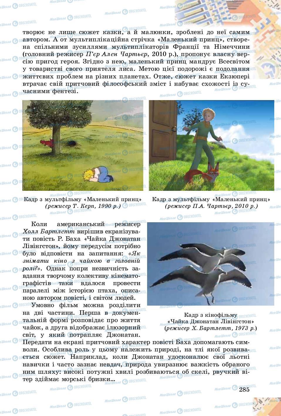 Учебники Зарубежная литература 8 класс страница 285