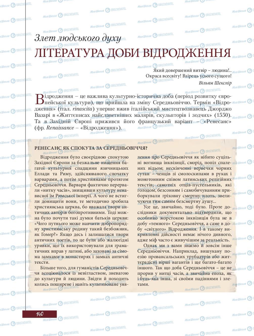 Підручники Зарубіжна література 8 клас сторінка 140
