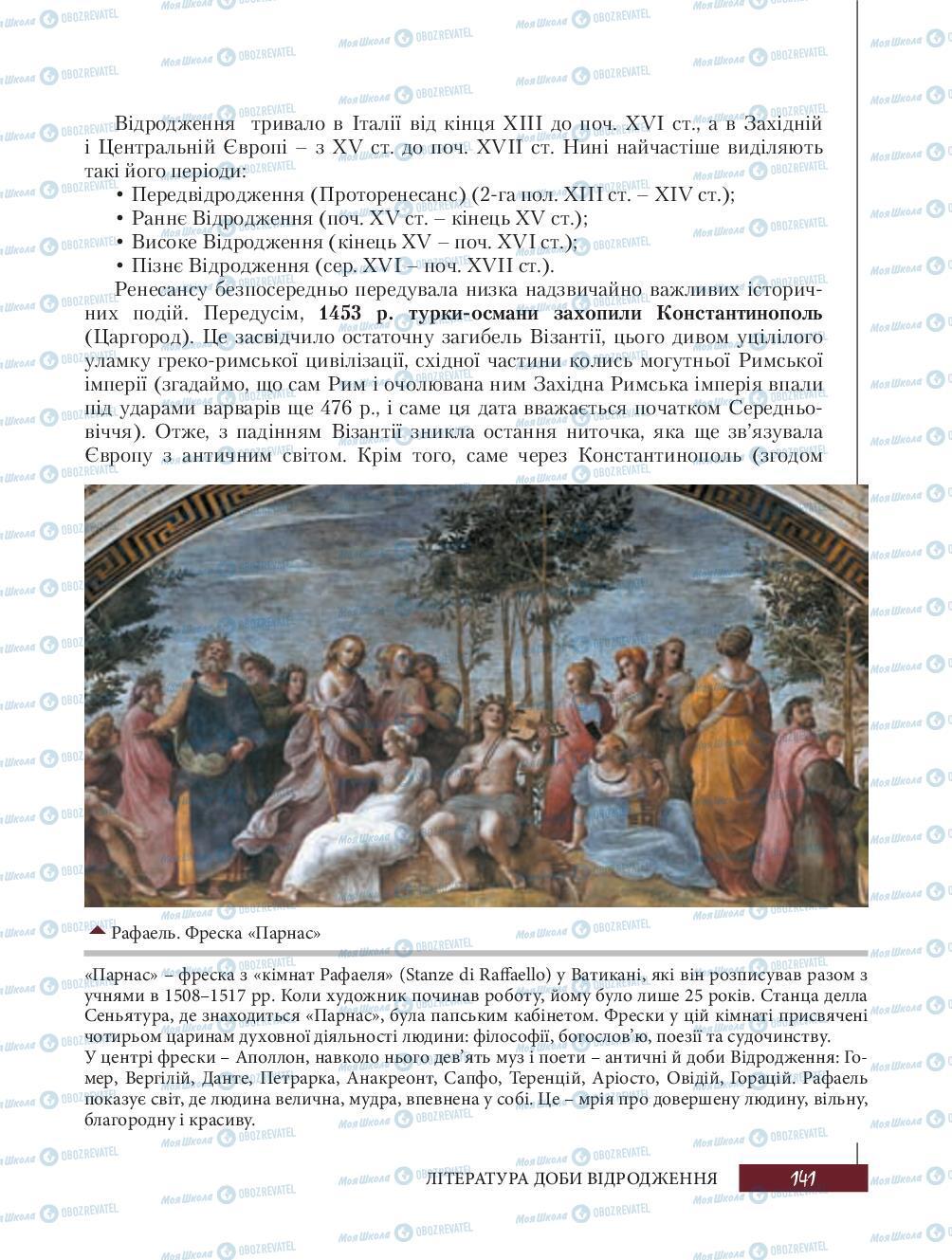 Підручники Зарубіжна література 8 клас сторінка 141