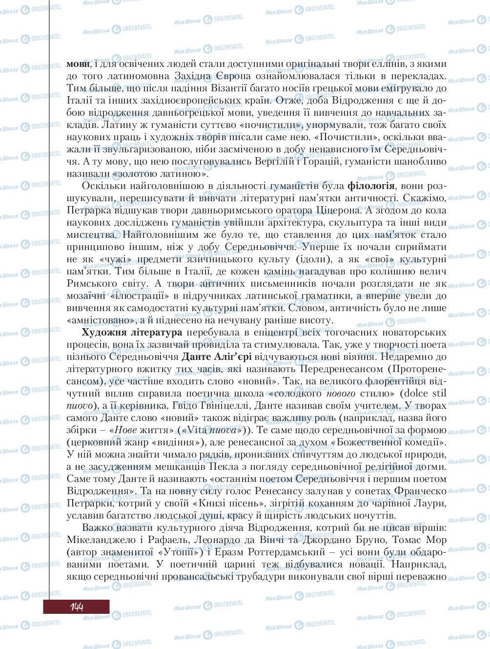 Підручники Зарубіжна література 8 клас сторінка 144