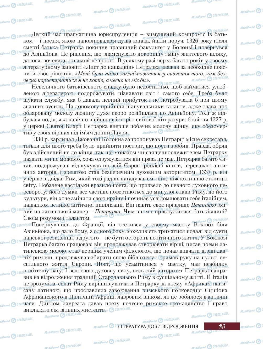 Підручники Зарубіжна література 8 клас сторінка 147