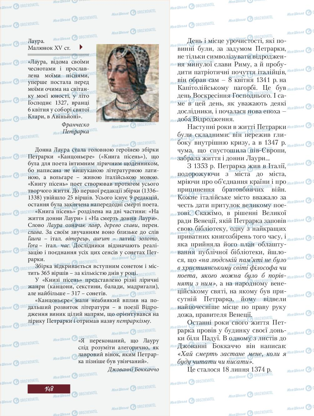 Підручники Зарубіжна література 8 клас сторінка 148