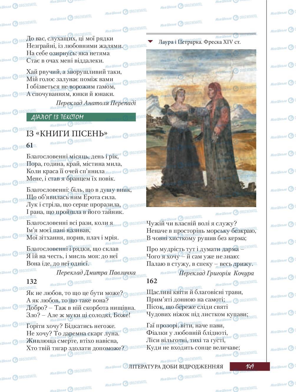 Підручники Зарубіжна література 8 клас сторінка 149