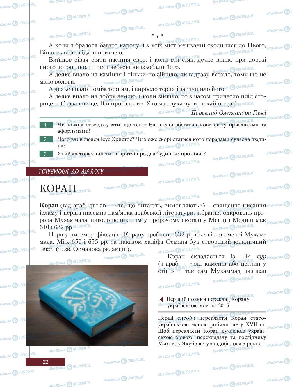 Підручники Зарубіжна література 8 клас сторінка  22
