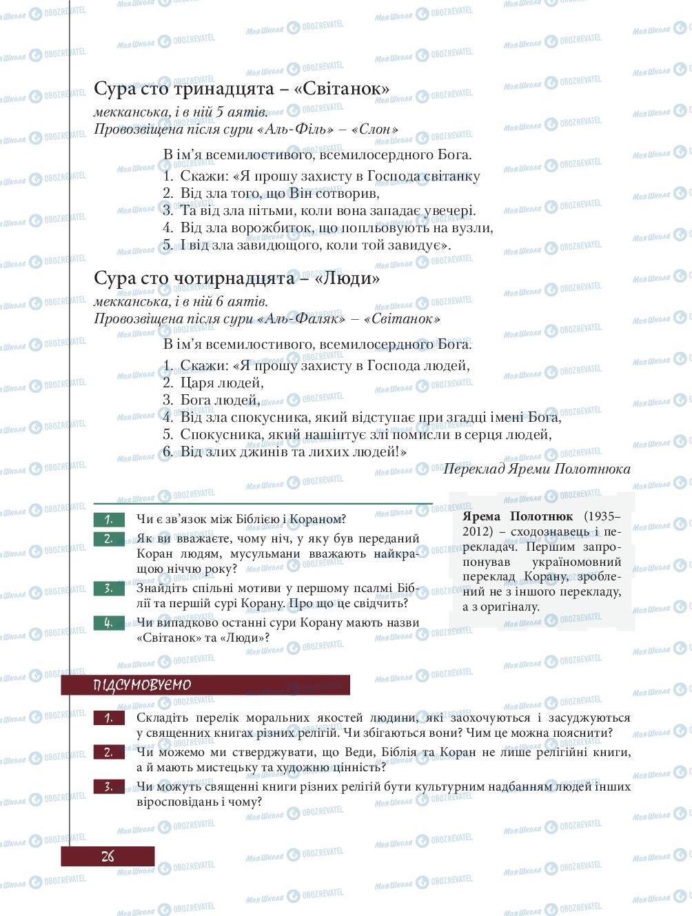 Учебники Зарубежная литература 8 класс страница 26