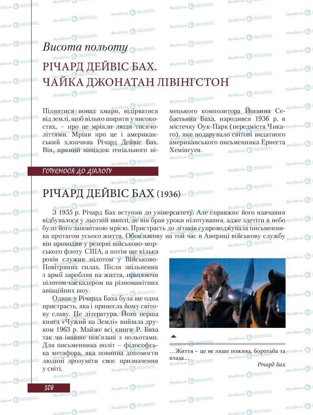 Учебники Зарубежная литература 8 класс страница  308