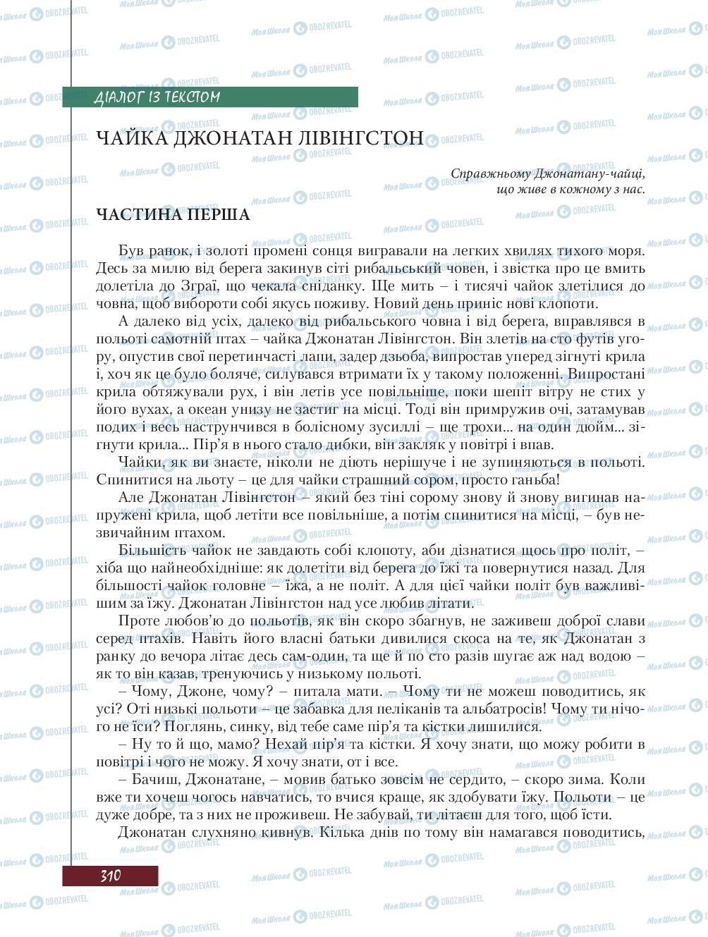 Учебники Зарубежная литература 8 класс страница 310