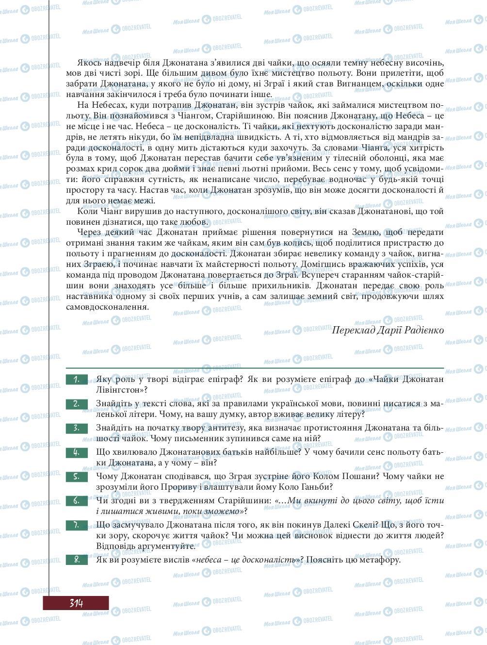 Підручники Зарубіжна література 8 клас сторінка 314