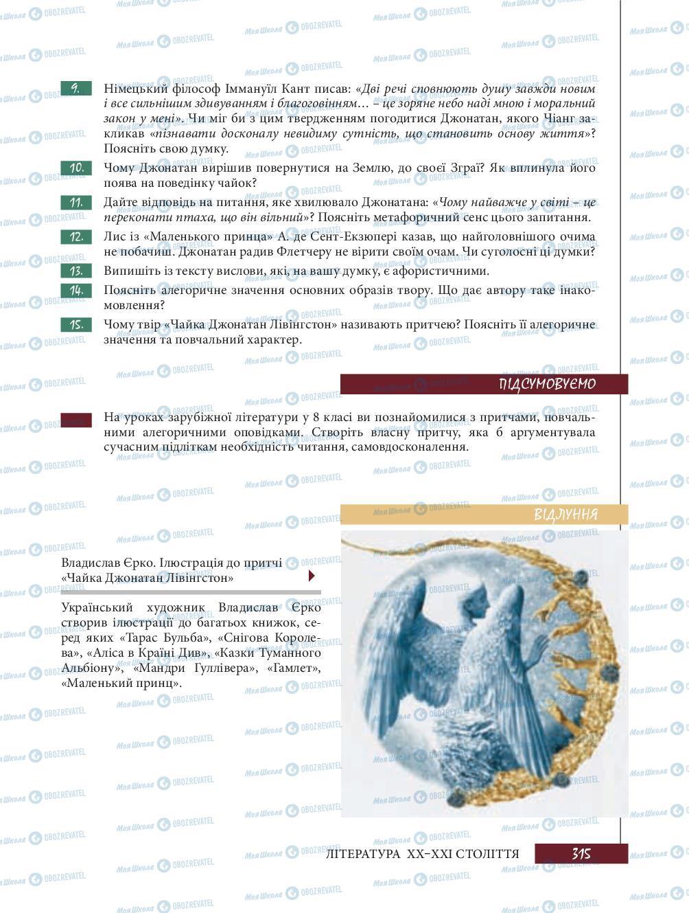 Учебники Зарубежная литература 8 класс страница 315