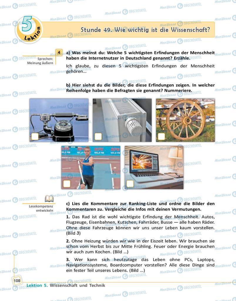 Підручники Німецька мова 9 клас сторінка 108