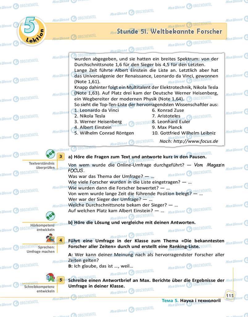 Підручники Німецька мова 9 клас сторінка 115