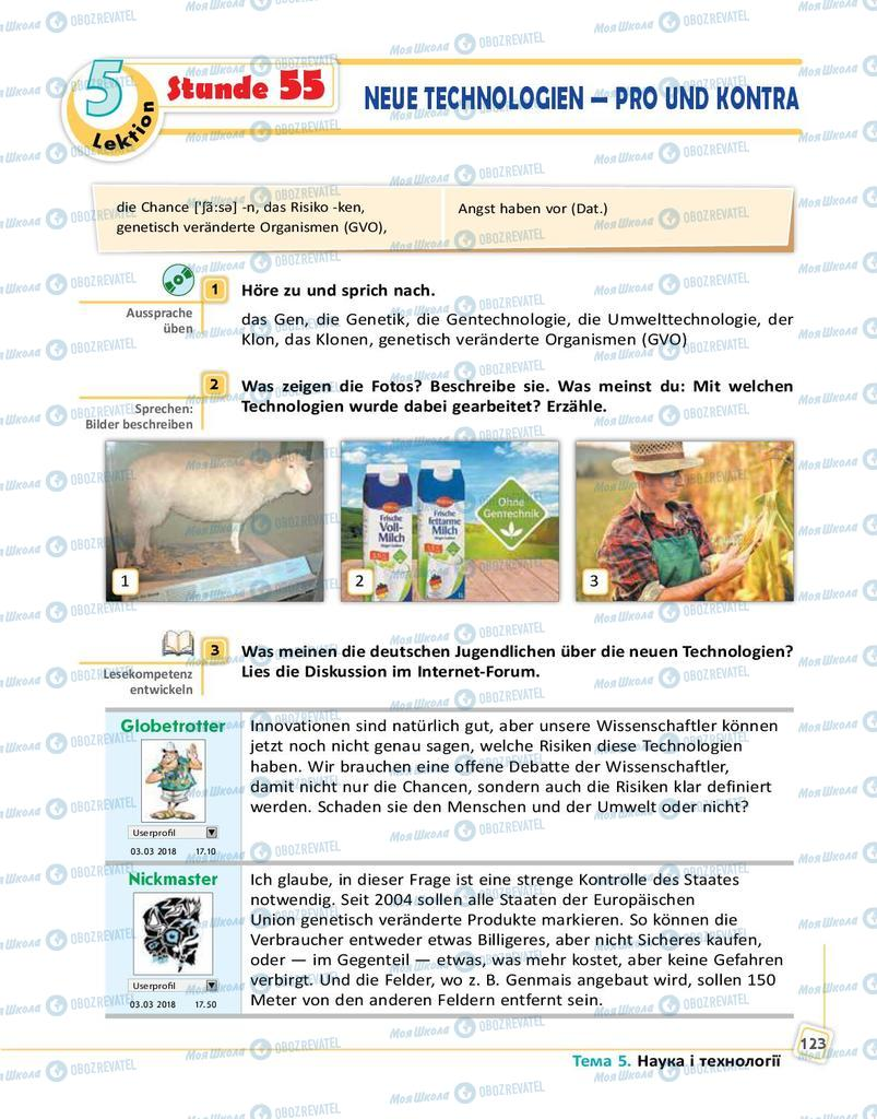 Підручники Німецька мова 9 клас сторінка 123