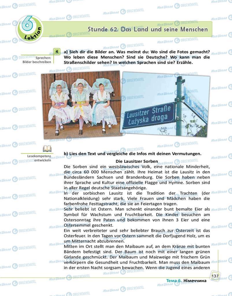 Підручники Німецька мова 9 клас сторінка 137