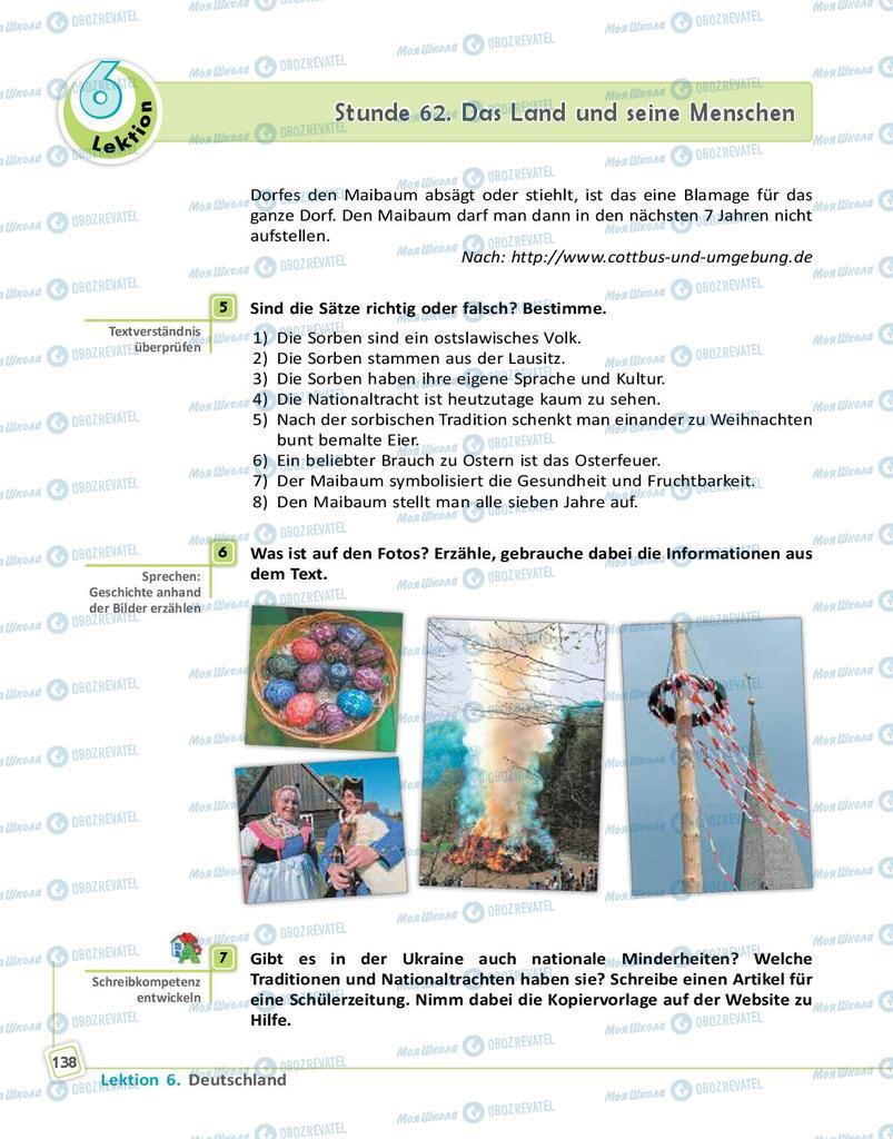 Підручники Німецька мова 9 клас сторінка 138