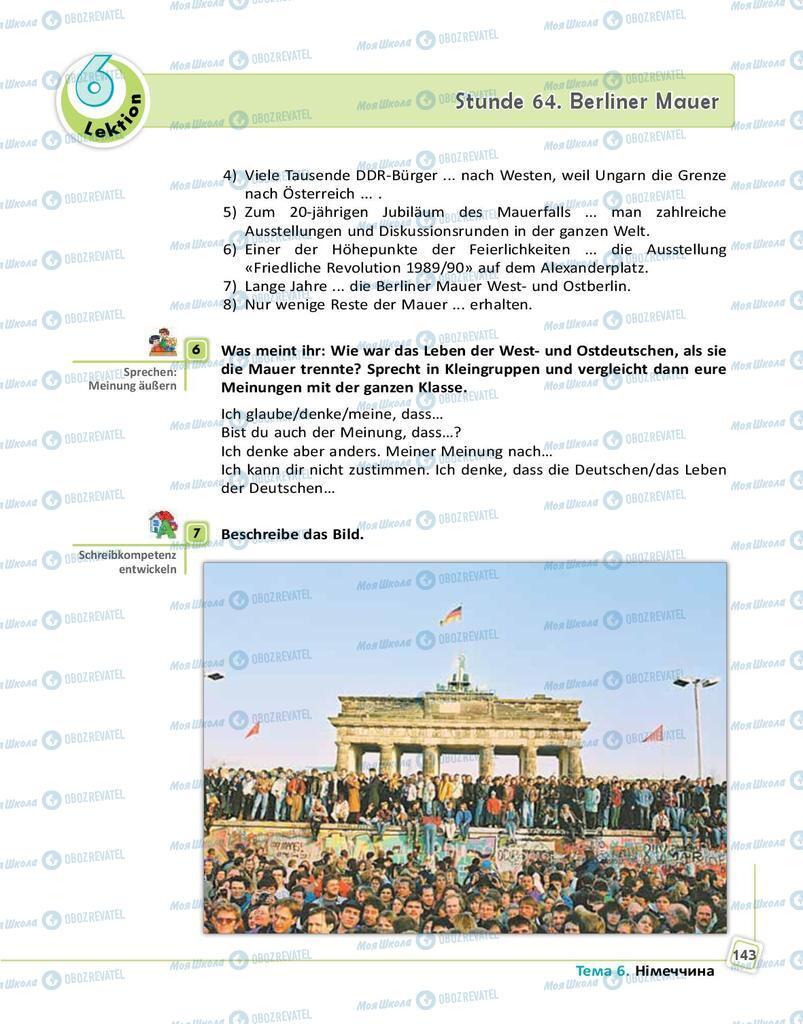 Підручники Німецька мова 9 клас сторінка 143