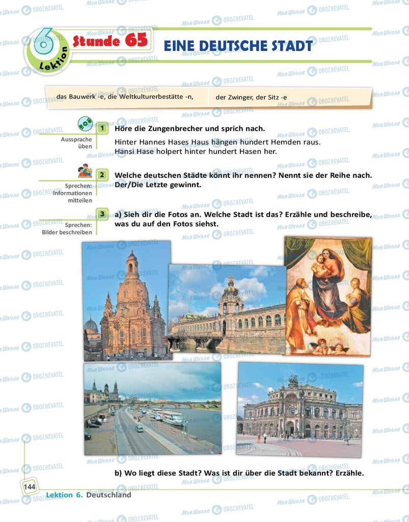Підручники Німецька мова 9 клас сторінка 144