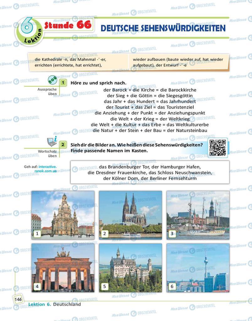 Підручники Німецька мова 9 клас сторінка 146