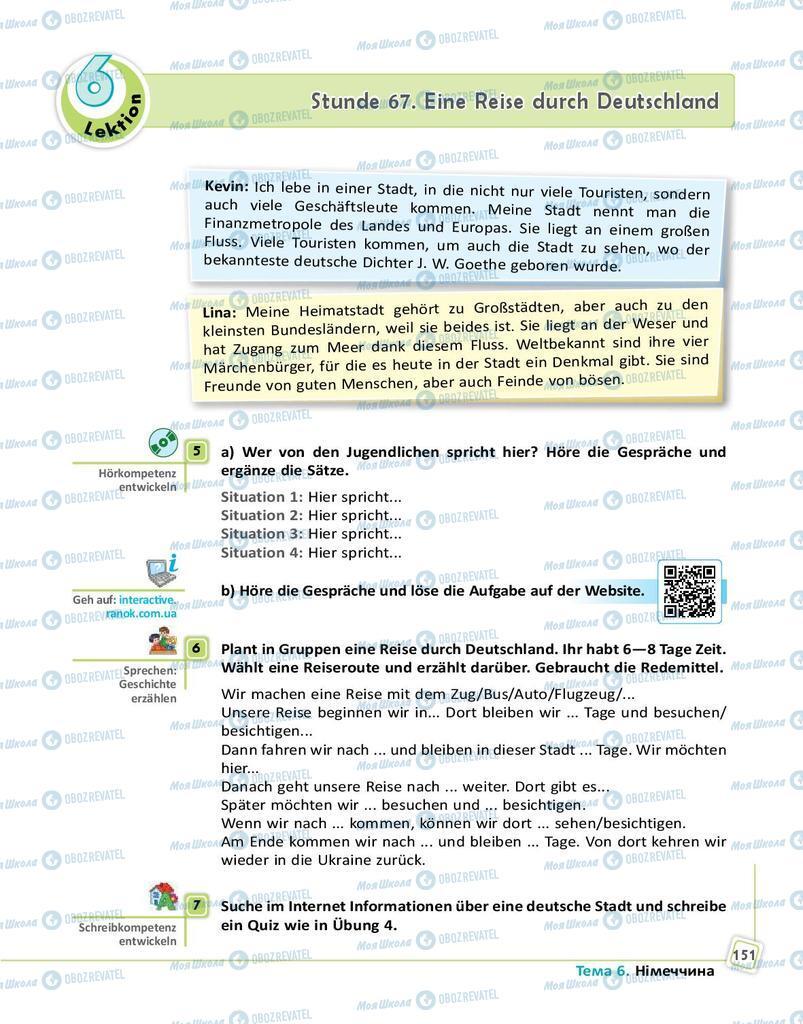 Підручники Німецька мова 9 клас сторінка 151