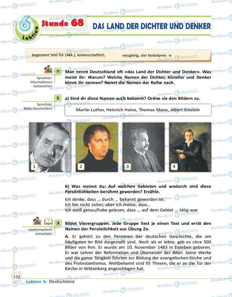 Підручники Німецька мова 9 клас сторінка 152