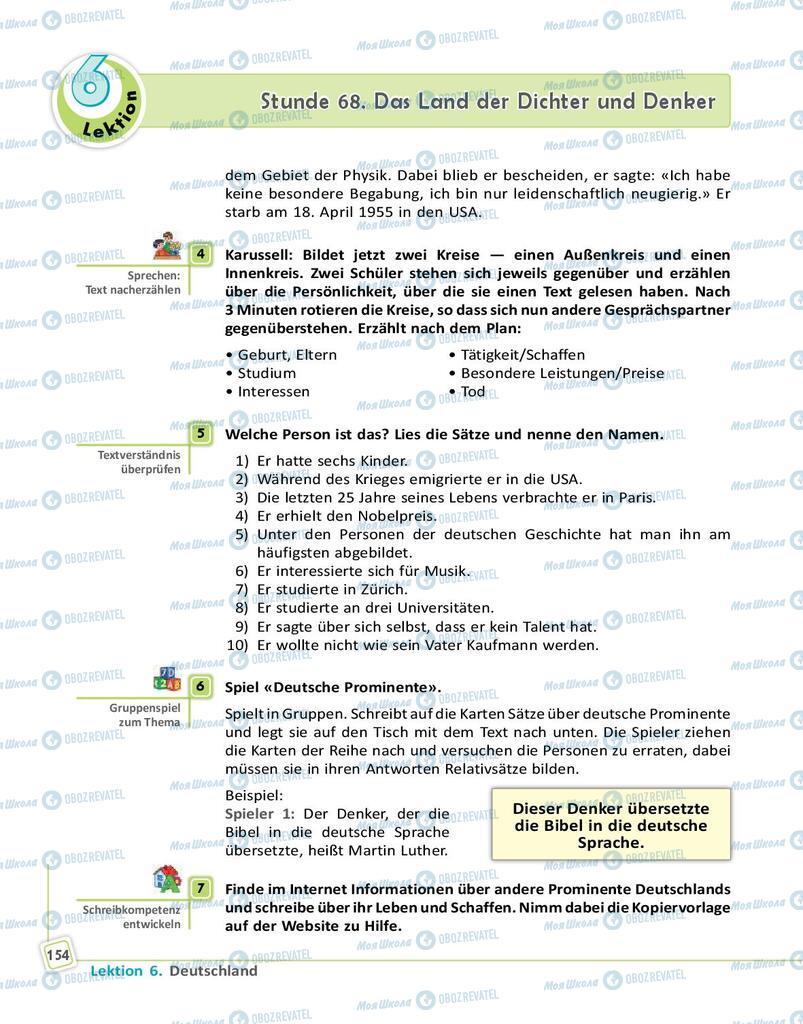 Підручники Німецька мова 9 клас сторінка 154