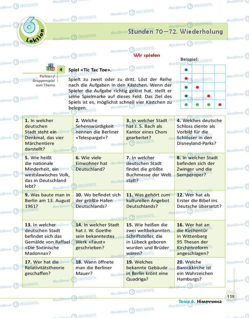 Підручники Німецька мова 9 клас сторінка 159