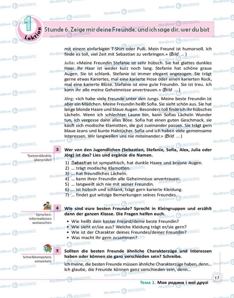 Учебники Немецкий язык 9 класс страница 17