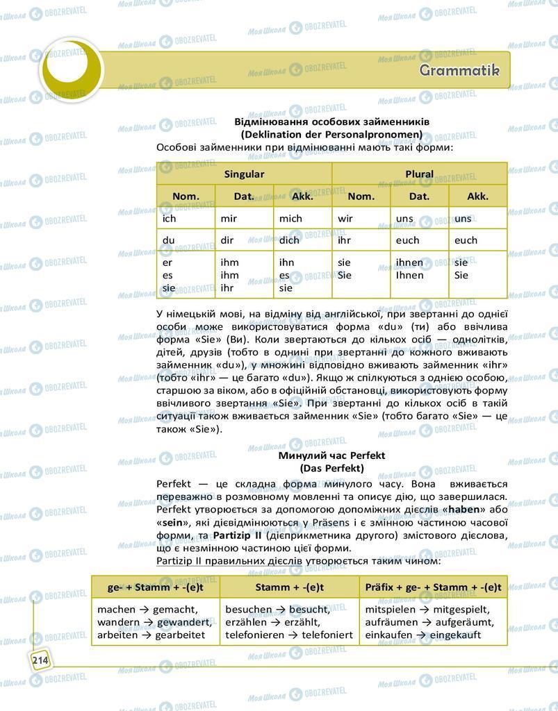 Підручники Німецька мова 9 клас сторінка 214