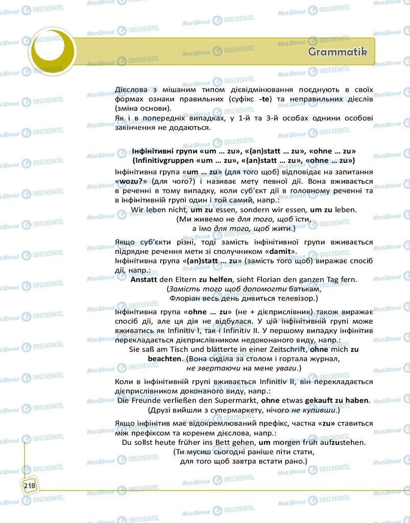 Підручники Німецька мова 9 клас сторінка 218