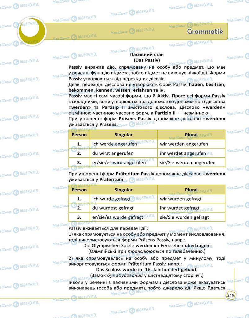 Підручники Німецька мова 9 клас сторінка 219