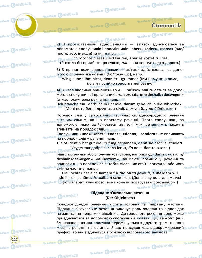 Підручники Німецька мова 9 клас сторінка 222